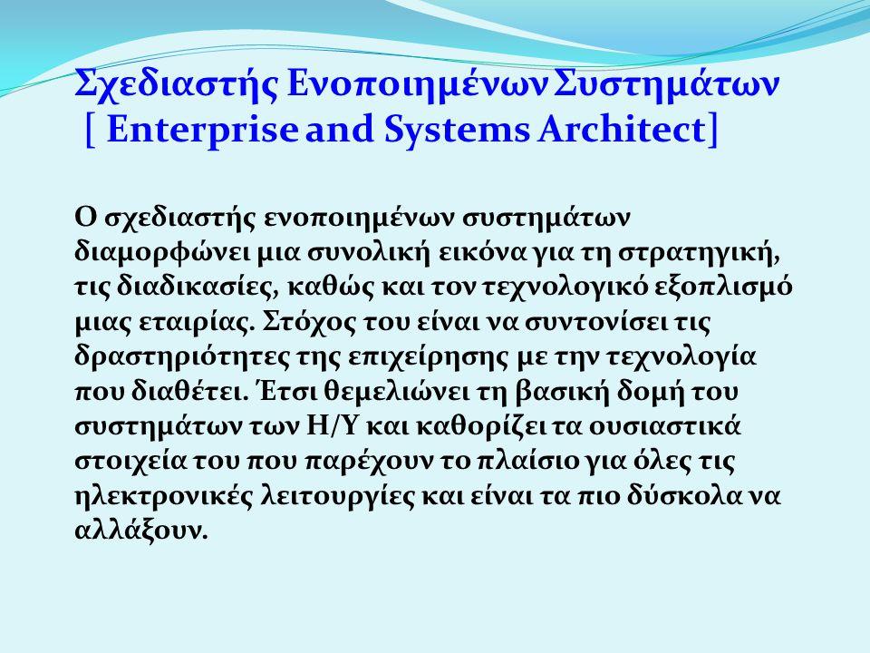 Σχεδιαστής Ενοποιημένων Συστημάτων [ Enterprise and Systems Architect]